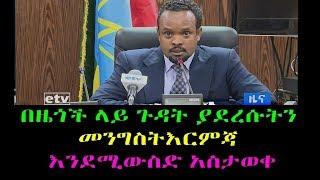 Ethiopia : በዜጎች ላይ ጉዳት ያደረሱትን   መንግስትእርምጃ   እንደሚውስድ አስታወቀ
