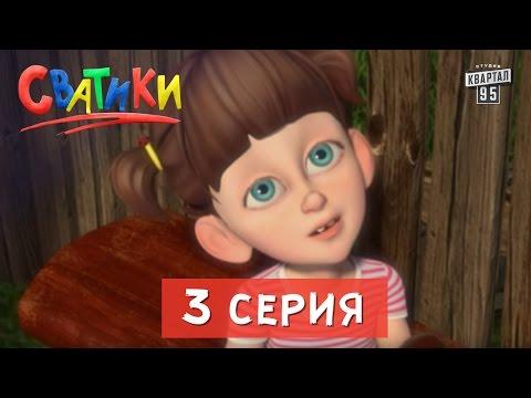 Мультфильм Сватики - 3 серия | новый мультсериал