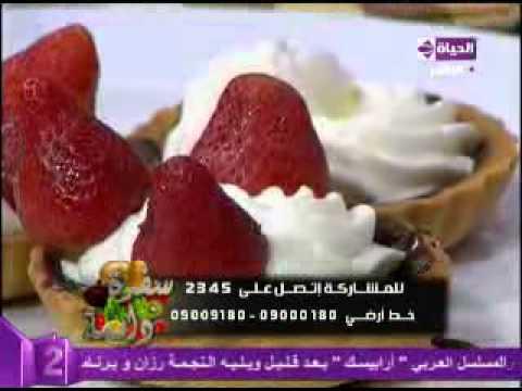 0  شيف شربيني تارت فراولة