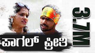 Pagal Preethi Part 2   Heart Touching Kannada Short Film   A must watch movie   Top Kannada TV