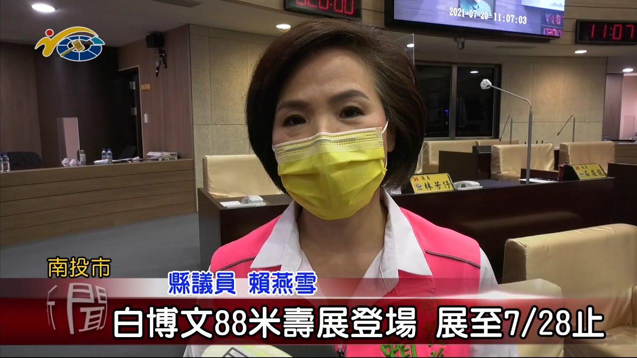 20210721 民議新聞 白博文88米壽展登場 展至7/28止(縣議員 賴燕雪)