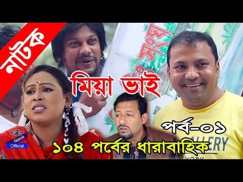 Miya Bhai-Bangla Natok 2017-New-Full HD-Siddik-Shuchona Sikder-Comedy Natok-Official-Part-01