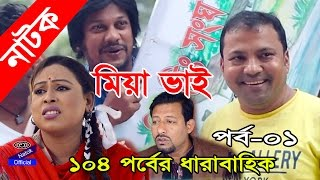 Miya Bhai-Bangla Natok 2017-New-Full HD-Siddik-Shuchona Sikder-Comedy Natok-Official-Part-01