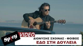 Διονύσης Σχοινάς - Φοίβος - Εδώ στη δουλειά - Official video Clip