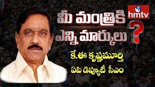 Rate Your Minister | KE Krishnamurthy – Pattikonda Constituency | మీ మంత్రికి ఎన్ని మార్కులు? | hmtv