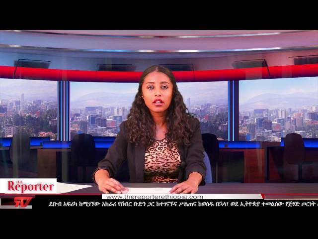 ETHIOPIAN REPORTER TV |  Amharic News 01/25/2016