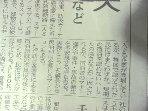 GEDC7599 2016.05.04 nikkei  at   南新宿 マインドタワー subway 慶応 Prof.ito kohei
