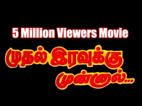 Muthal Irravukku Monnaal Tamil  Movie video