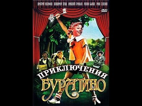 Приключения Буратино (1 серия) / The Adventures of Buratino (Part 1)  (1975) фильм смотреть онлайн
