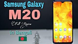 Samsung Galaxy M20 In Depth Review In Bangla - Galaxy M20 First Impressions!