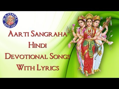 Hindi Aarti Sangraha - Collection Of Popular Hindi Devotional Songs With Lyrics video