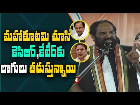 KCR and KTR Fears with Mahakutami For Assembly Polls : TPCC Chief Uttam Kumar Reddy | ABN Telugu