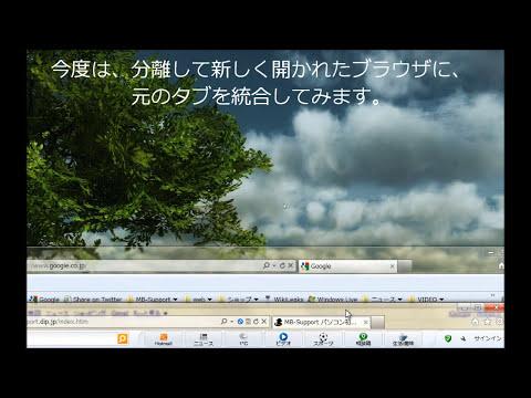 Internet Explorer 9 RC と Bing バー