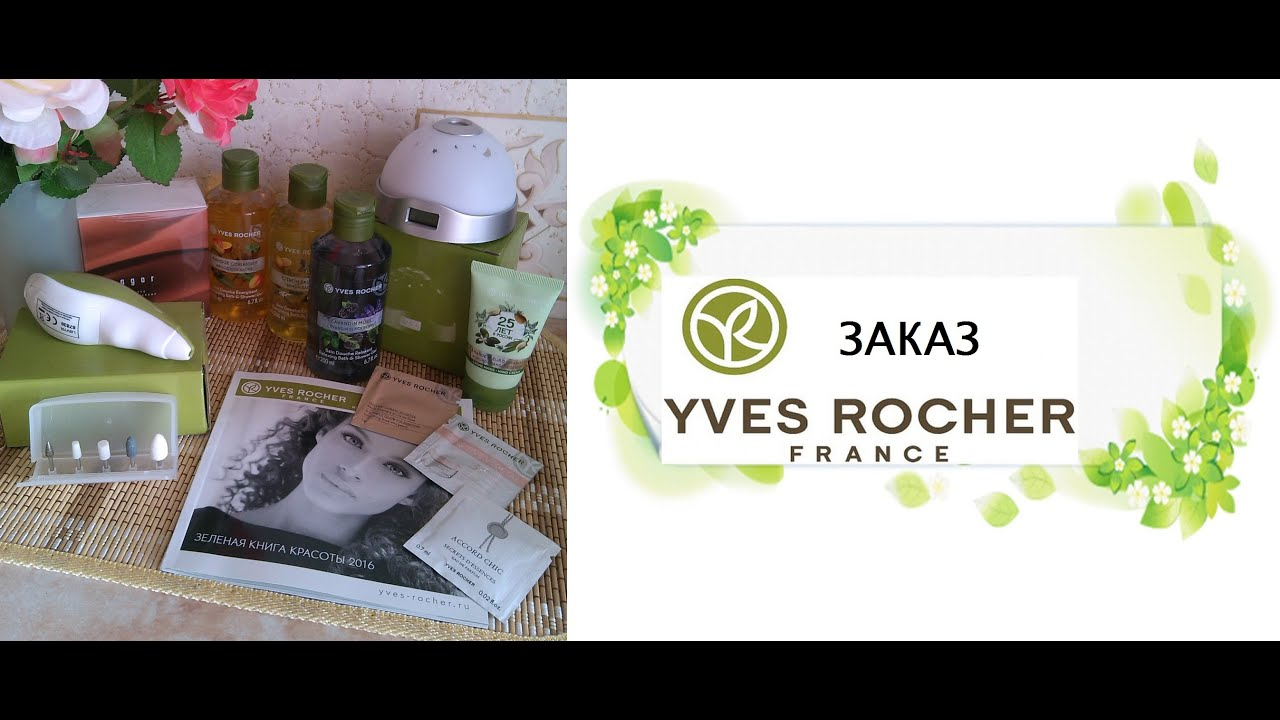 Сентябрь - сезон подарков в Yves Rocher FOODIKA 2