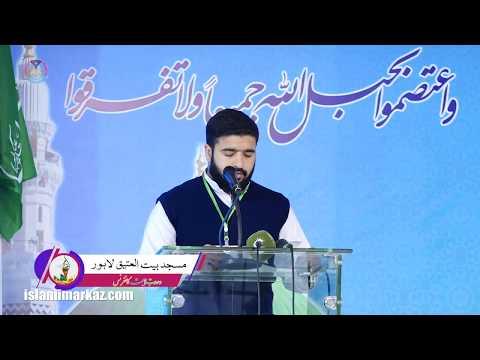 جناب کامران حسین ۔ وحدت امت و حرمت رسالت کانفرنس ۲۰۱۸