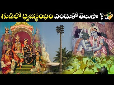 Unknown Facts About Dwajasthambam | With CC | Planet Leaf