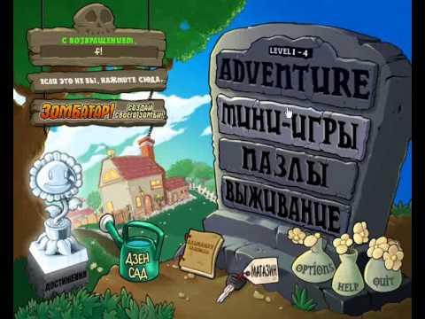 обзор игры зомби против растений на xbox 360