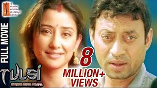 Tulsi Hindi Full Movie | Manisha Koirala | Irrfan Khan | Tinu Anand | STTV Films