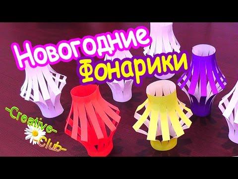 Сделай сам бумажный фонарик своими руками 61