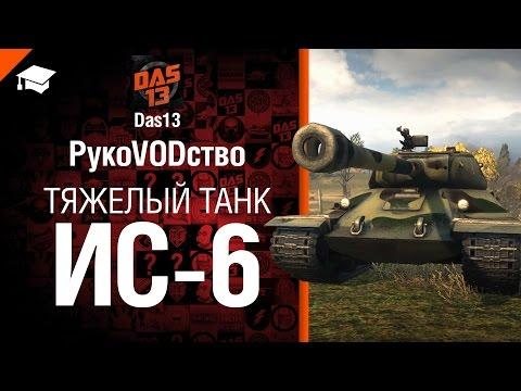 Тяжелый танк ИС 6 рукоVODство от Das13 World of Tanks