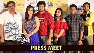 Prema Antha Eassy Kadu Movie Press Meet  | Prajwal Poovaiah, Priya Augustin