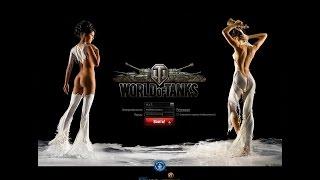 World of Tanks - Стрим каждый вечер