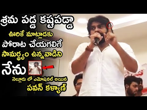 Janasena Chief Pawan kalyan Emotional Words about Political Childhood Life