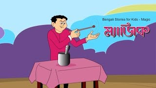 Magic | Bengali Cartoon Series | Nonte Fonte | Comedy Animation