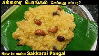 download lagu Sakkarai Pongal Or Sweet Pongal  Thirutamizhan gratis