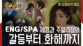 [5 mins gone] (BONUS) Bo Suk and Sae Kyung Episode Compilation.zip (High Kick ENG/SPA subbed)