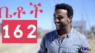 Betoch  Drama -  Part 162 (Ethiopian Drama)