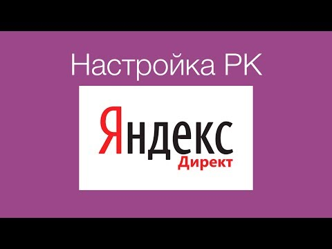 Настройка РК Яндекс Директ на Поиске