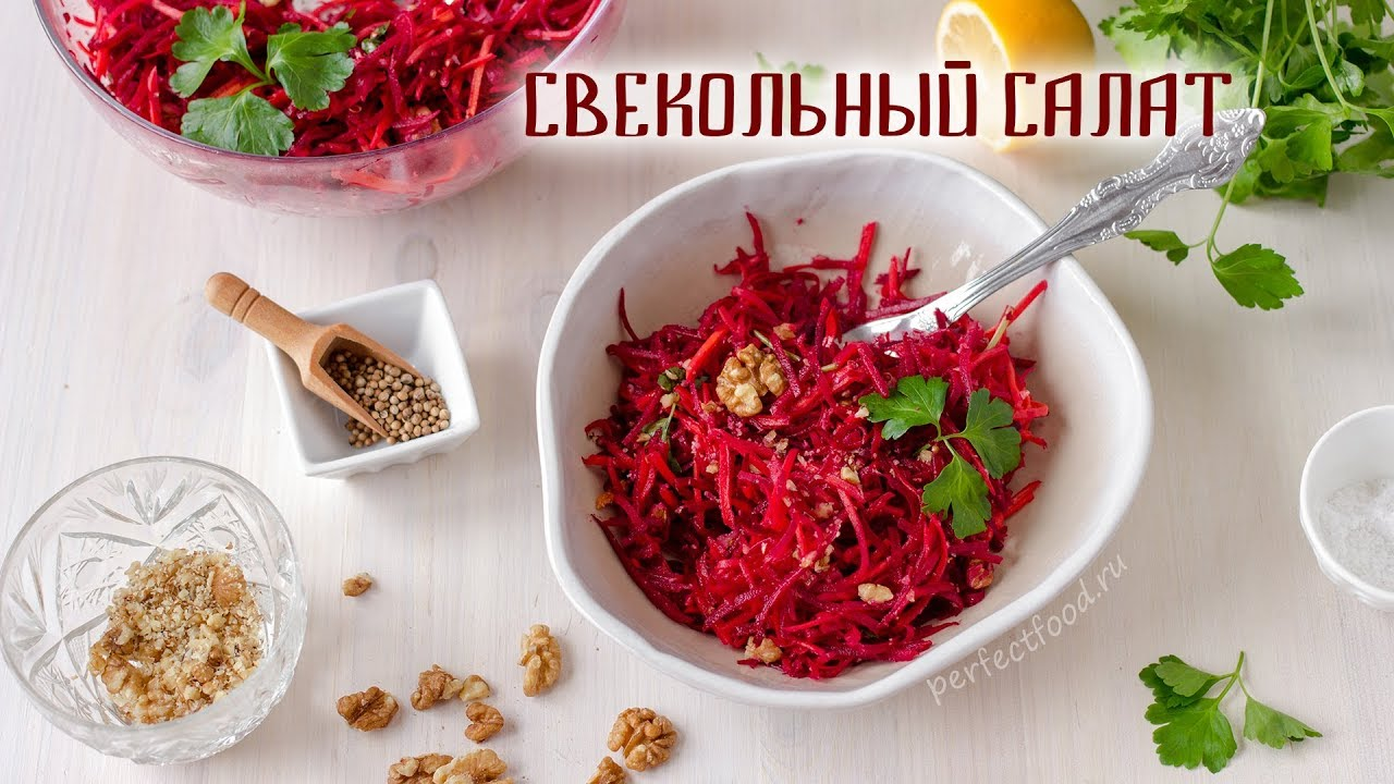 ВИТАМИННЫЙ салат из СЫРОЙ свёклы! Свекольный салат с грецкими орехами. Салат из свёклы с орехами.