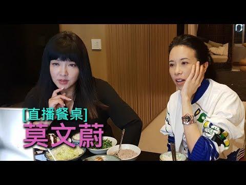 2018/06/02|唐綺陽直播餐桌|莫文蔚