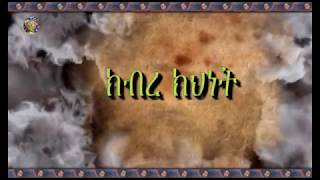 Ethiopan Ortodox Tewahido By Mehaber Kidusan  (Mistre Kihinat)