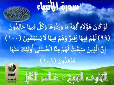 Khalid al-Jalil 9
