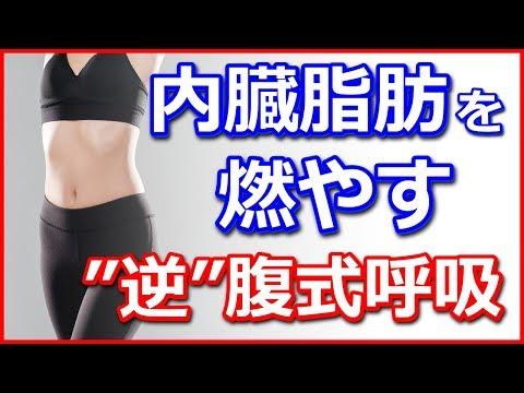 【ダイエット 筋トレ動画】世界一受けたい授業で話題の逆腹式呼吸とは?内臓脂肪を燃やす5秒の筋トレを博多弁で解説します!  – Längd: 3:53.