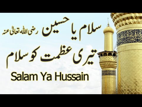 Salam Ya Hussain - Teri Azmat Ko Salam - New Kalam 2014 - Haji Bilal Raza Attari video