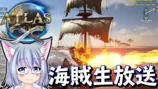 【Atlas】もう海賊というか山賊【Vtuber】