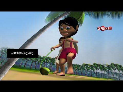 Panchara Kunju | Panjara Kunju  | Malayalam cartoon song from manchadi (manjadi) | Manjadi rhyme