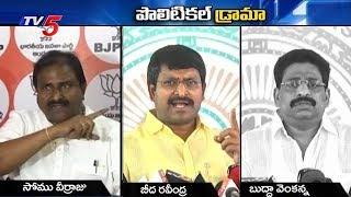 War of Words Between Somu Veerraju and TDP Leaders