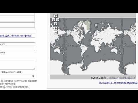 SEO: Как разместить данные о компании на карте Google?