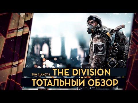 THE DIVISION - ОБЗОР. ГРАФОН ПОРЕЗАЛИ, КОКОКОЙ УЖАС