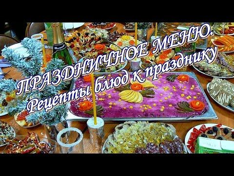 Новогоднее меню. Видео рецепты от бабки (Борисовны).