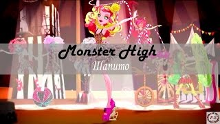 Monster High: Шапито (1 часть)