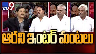 ఆరని ఇంటర్ మంటలు..! : Debate on Intermediate results issue || Election Watch