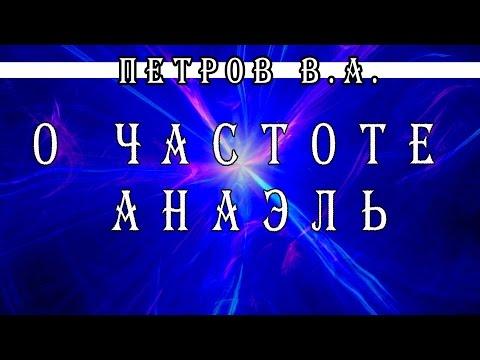 Петров В А о частоте АНАЭЛЬ