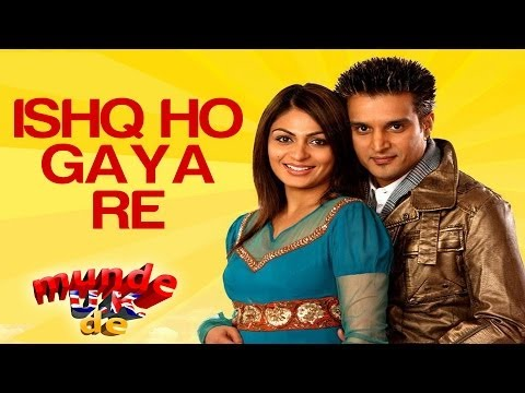 Ishq Ho Gaya Re - Munde Uk De - Arminder Gill & Neeru Bajwa - Full Song