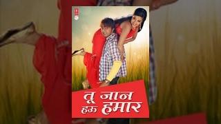 Tu jaan hau hamar bhojpuri song download