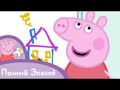 Свинка Пеппа - S02 E22 На работе у папы Свина (Серия целиком)